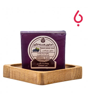 پن دستساز هسته انگور Grape Handmade Soap