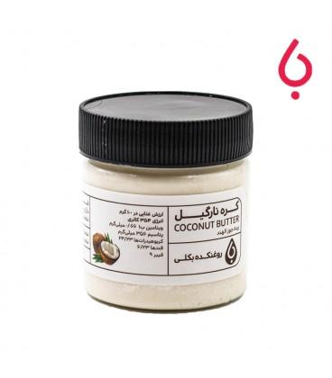کره نارگیل Coconut Butter