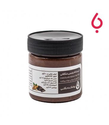 کره بادام زمینی+شکلات تلخ Chocolate Peanut Butter