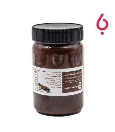 کره فندق+شکلات تلخ Chocolate Hazelnut Butter